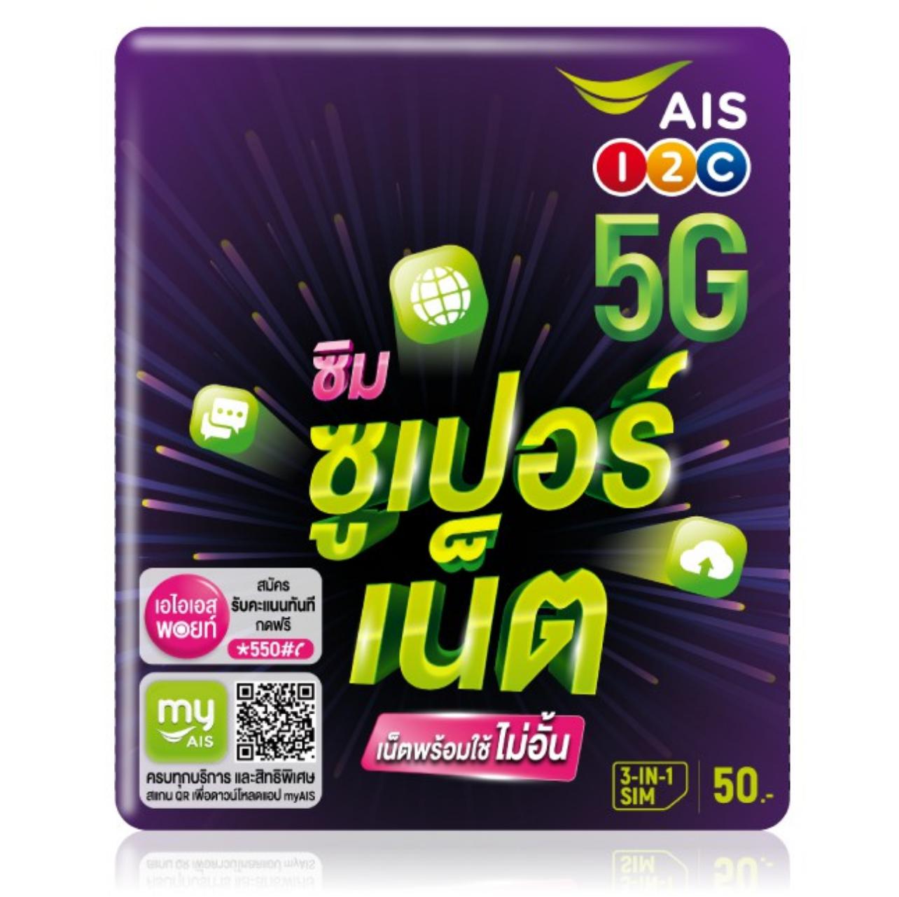 AIS Super Net SIM