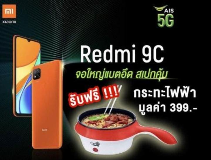 Redmi-9c-get-free