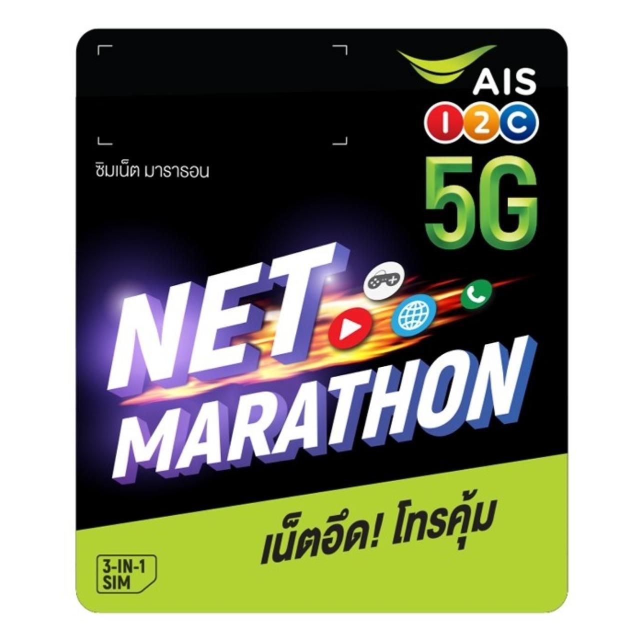 netmarathon