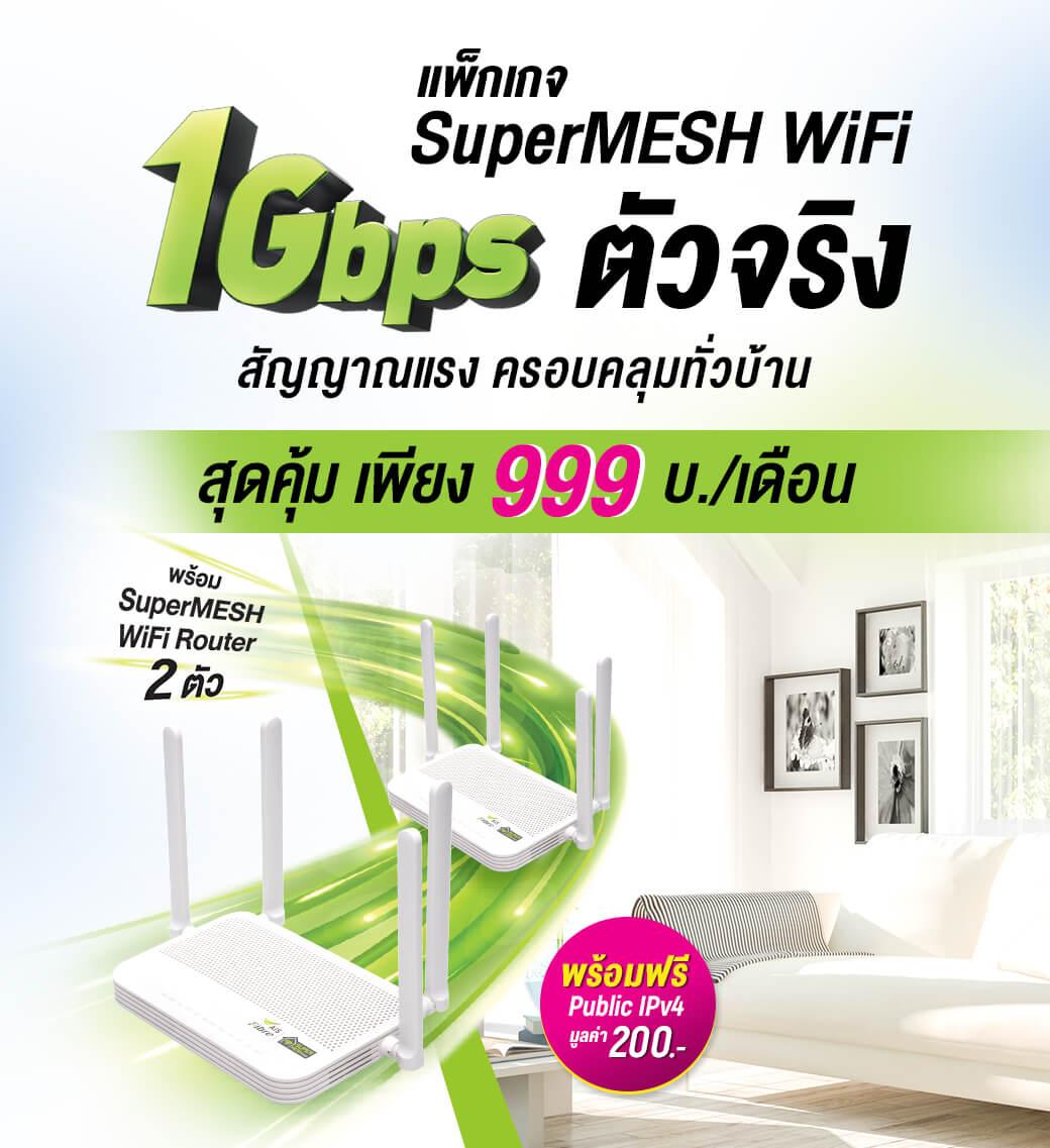 ais_fibre_mesh_wifi_1040x1137_TH
