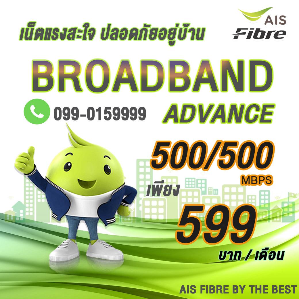 broadband advance 599