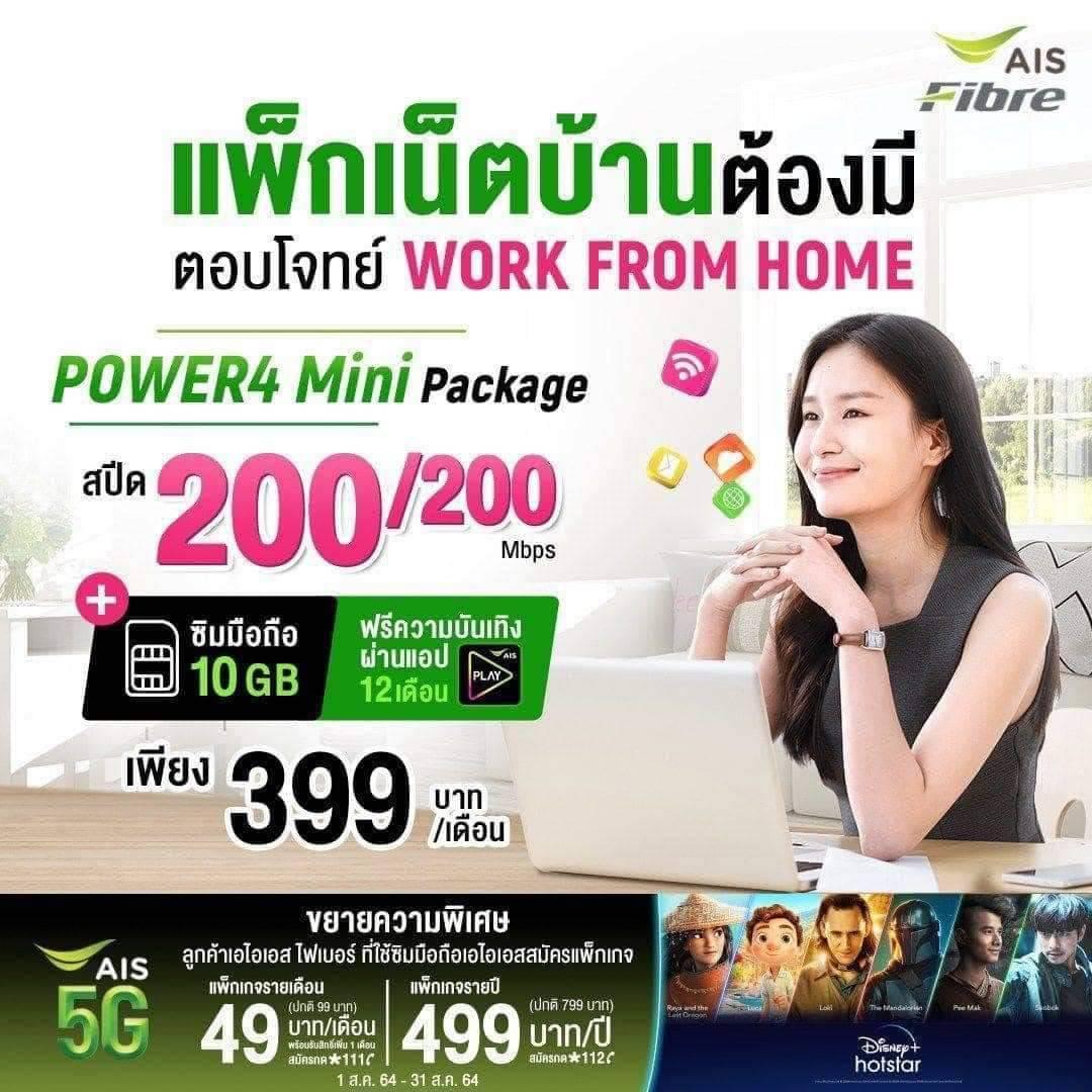 power4 mini package 200
