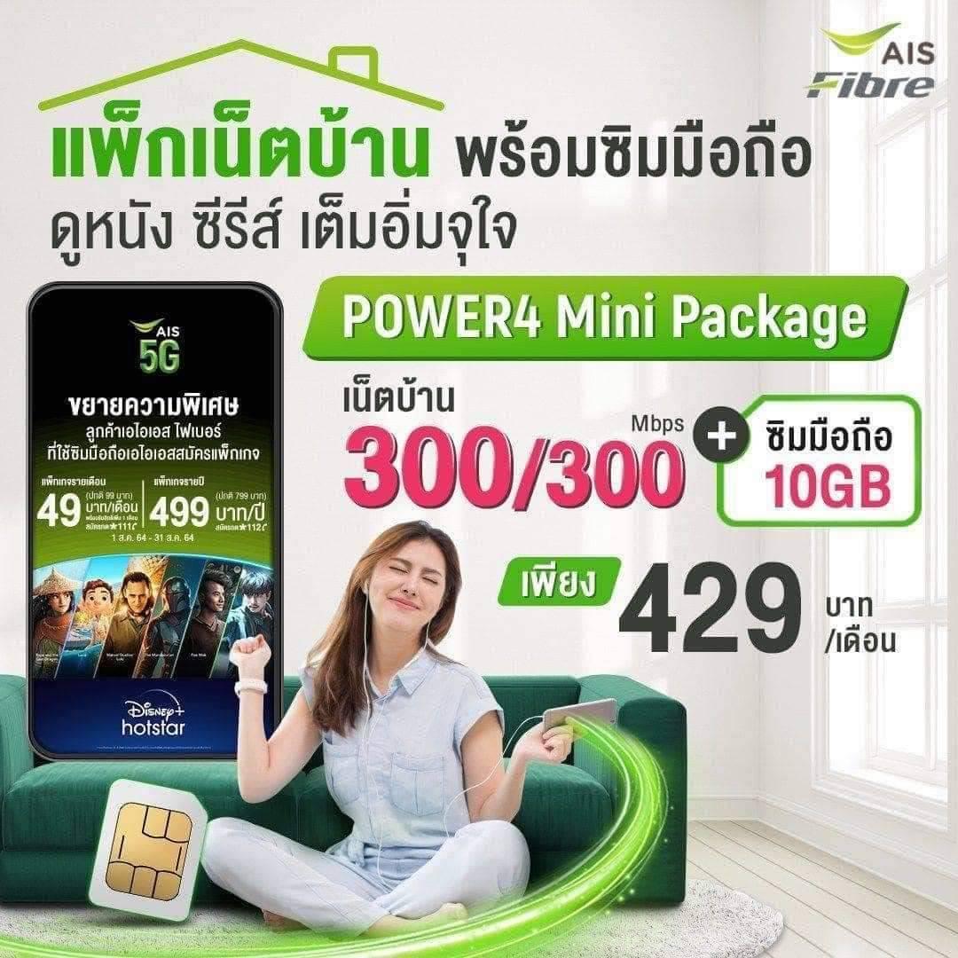 power4 mini package